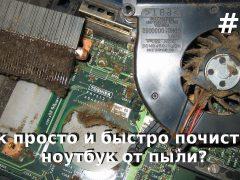 если ноутбук жужжит, то его нужно пропылесосить